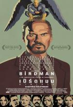 Birdman - มายาดาว