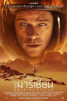 The Martian - กู้ตาย 140 ล้านไมล์