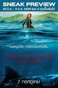 The Shallows - นรกน้ำตื้น