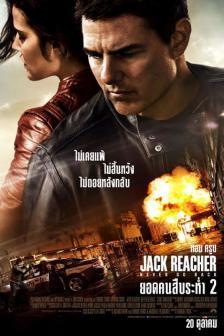 Jack Reacher 2 - ยอดคนสืบระหํ่า 2