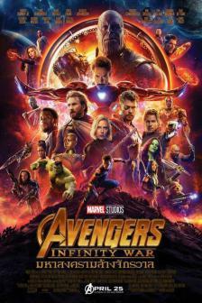Avengers : Infinity War - มหาสงครามอัญมณีล้างจักรวาล