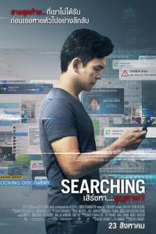 Searching - เสิร์ชหา....สูญหาย!?