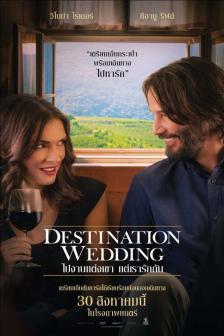 Destination Wedding - ไปงานแต่งเขา แต่เรารักกัน