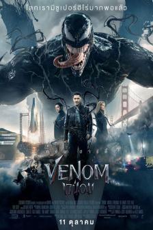 Venom - เวน่อม
