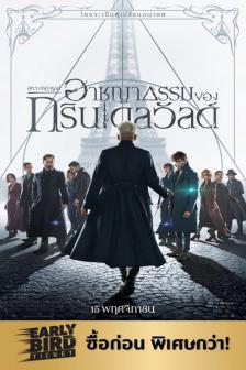 Fantastic Beasts: The Crimes of Grindelwald - สัตว์มหัศจรรย์: อาชญากรรมของกรินเดลวัลด์