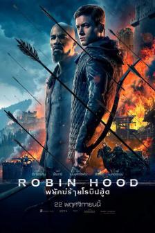 Robin Hood - พยัคฆ์ร้ายโรบินฮู้ด