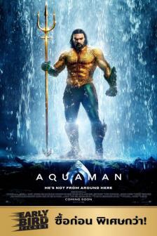 Aquaman - อควาแมน เจ้าสมุทร