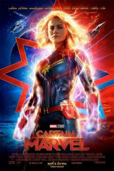 Captain Marvel - กัปตันมาร์เวล