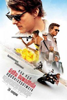 Mission: Impossible - Rogue Nation - มิชชั่น อิมพอสซิเบิ้ล ปฏิบัติการรัฐอำพราง