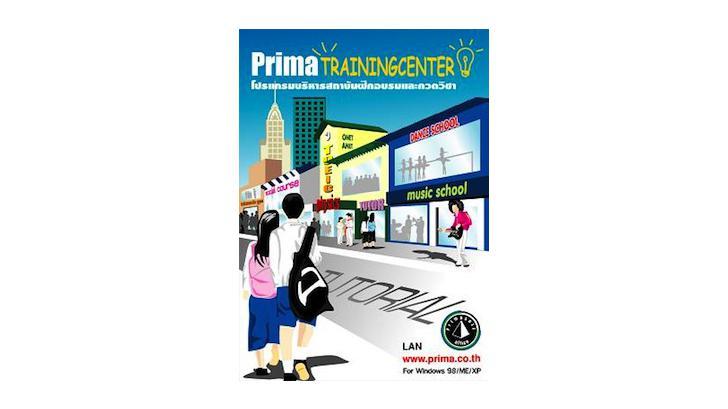 รีวิว โปรแกรม Prima TRAINING CENTER สำหรับสถาบันฝึกอบรมและกวดวิชา