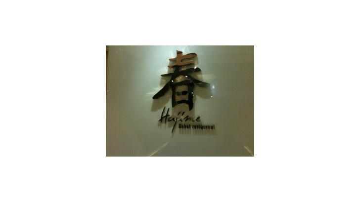 รีวิว Hajime Robot Restaurant : อร่อย สนุก คุ้มค่า