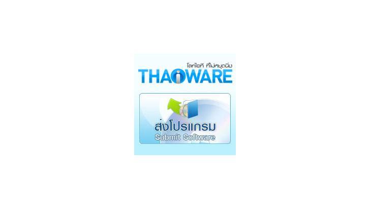 รีวิว ร่วมแบ่งปันโปรแกรมดี ๆ ที่คุณอยากให้โลกรู้ผ่าน Thaiware