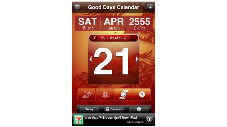 รีวิว หาฤกษ์มงคล เช็ควันดี ดูดวงประจำวันด้วย Thai Good Days Calendar