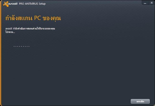 avast_05