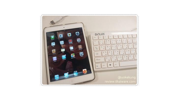พก Keyboard PC มาต่อ iPad ในงบพันเดียว