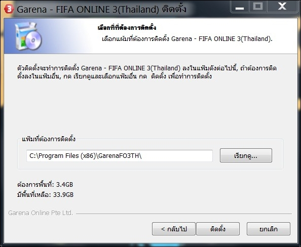 FIFA Online 3_04