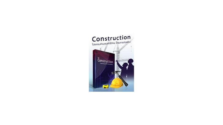 รีวิว โปรแกรม Construction จัดการงานก่อสร้างครบวงจร ครอบคลุมทุกกระบวนการ