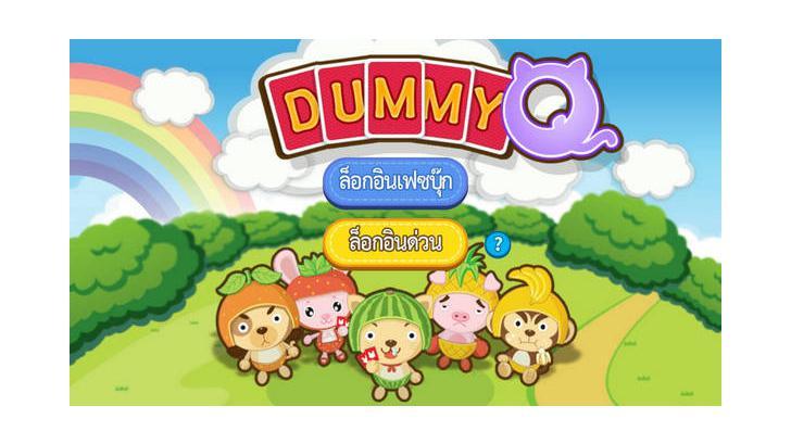 รีวิว Dummy Q เกมส์ไพ่ดัมมี่ เกมส์ดี เล่นฟรี มีฮา