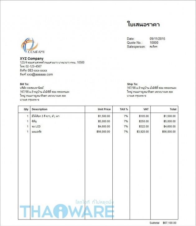 ในหน้า รายละเอียดการสั่งซื้อ จะแสดงรายละเอียดที่ลูกค้าสั่งซื้อมาทั้งหมด  ซึ่งผู้ดูแลเว็บไซต์สามารถสร้างฟอร์มใบแจ้งหนี้ (Invoice) ได้โดยคลิกที่ปุ่ม  ใบแจ้งหนี้ ...