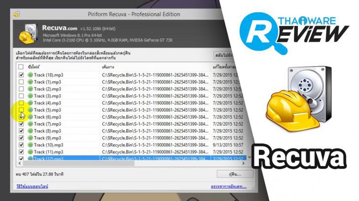 รีวิว กู้ข้อมูล ไฟล์ที่ถูกลบต่างๆ บน Windows ด้วยโปรแกรม Recuva