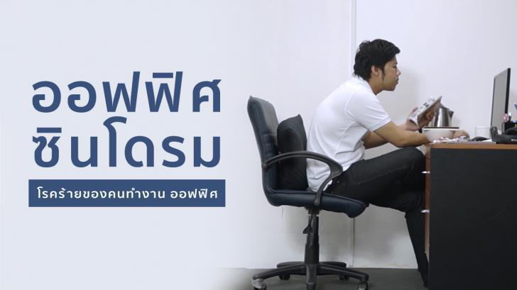 รีวิว Office Syndrome วิธีบริหารร่างกายเบื้องต้น ของ โรคออฟฟิศซินโดรม