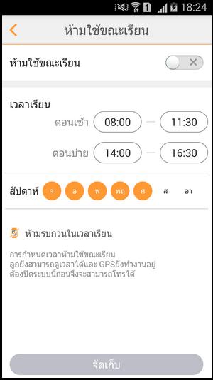 Screenshot_2016-02-29-18-24-40