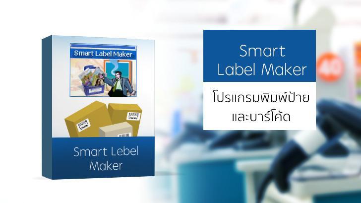 รีวิว Smart Label Maker โปรแกรมพิมพ์ป้ายราคาพร้อมบาร์โค้ด ใช้งานง่าย เครื่องมือครอบคลุม