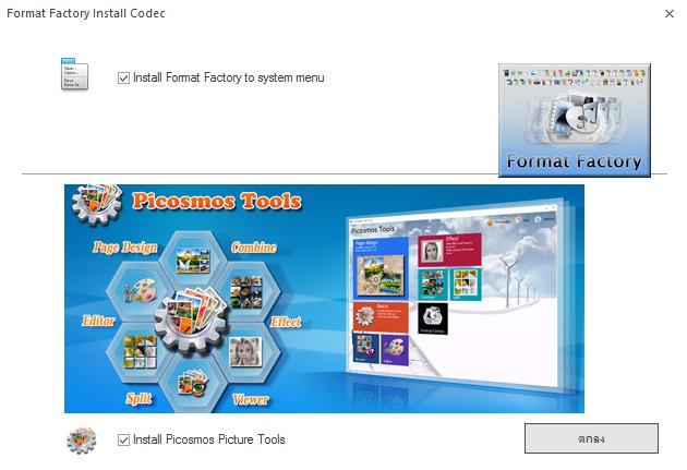 Format Factory สุดยอดโปรแกรมแปลงไฟล์ รวดเร็วทันใจได้ทุกชนิด