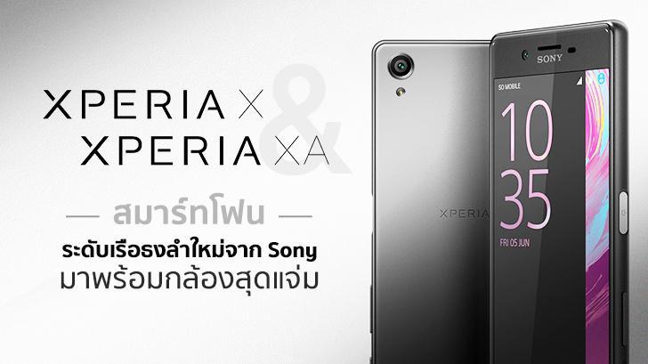 Xperia X และ Xperia XA สมาร์ทโฟนระดับเรือธงลำใหม่จาก Sony มาพร้อมกล้องสุดแจ่ม