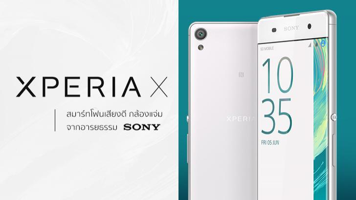 Xperia X สมาร์ทโฟนเสียงดี กล้องแจ่ม จากอารยธรรม Sony