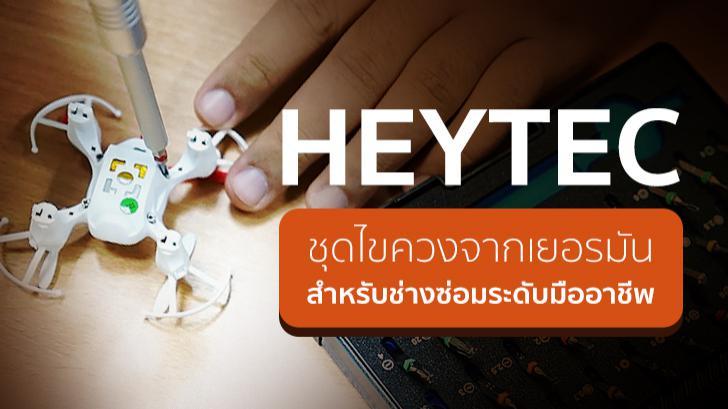 รีวิว HEYTEC ชุดไขควงจากเยอรมัน สำหรับช่างซ่อมระดับมืออาชีพ