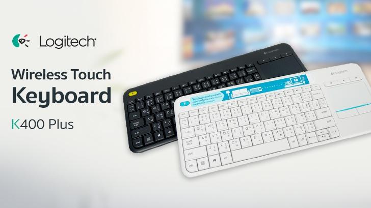 รีวิว Logitech Wireless Touch Keyboard K400 Plus คีย์บอร์ดไร้สายพร้อมทัชแพด ในขนาดพกพา