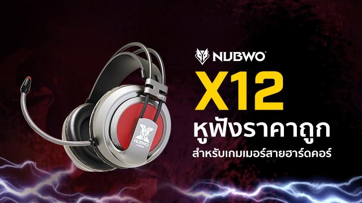 NUBWO X12 หูฟังราคาถูก สำหรับเกมเมอร์สายฮาร์ดคอร์ มีระบบสั่น ให้เสียงเบสกระแทกสมจริง