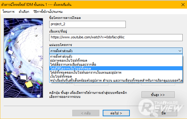 Internet Download Manager ผู้ช่วยดีๆ สำหรับคนรักการดาวน์โหลด