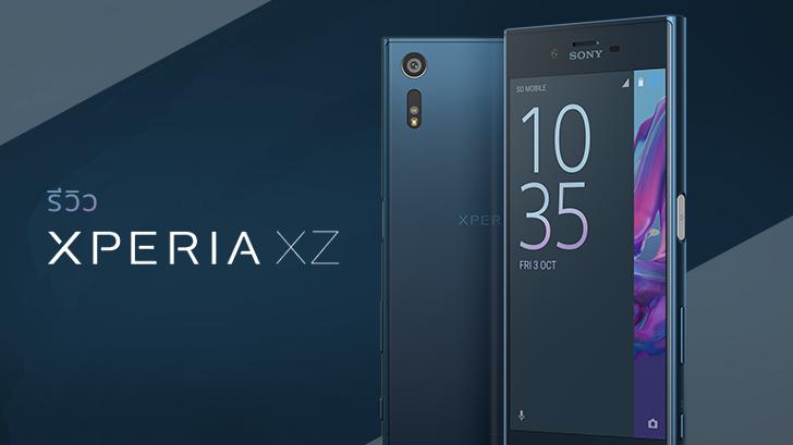 รีวิว Xperia XZ สมาร์ทโฟนกล้องเทพ โฟกัสเร็วกว่านรก พร้อมระบบกันสั่น 5 แกน รุ่นแรกในโลก