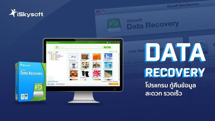 รีวิว iSkysoft Data Recovery โปรแกรมกู้คืนข้อมูล สะดวก รวดเร็วและปลอดภัย