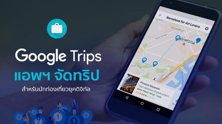 รีวิว Google Trips แอพฯ จัดทริปสำหรับนักท่องเที่ยวยุคดิจิทัล