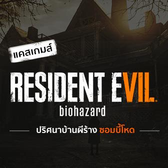 พรีวิว แคสเกมส์ Resident Evil 7 ปริศนาบ้านผีร้าง ซอมบี้โหด