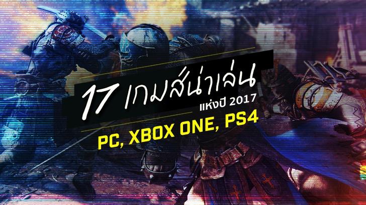 17 สุดยอดเกมส์น่าเล่นแห่งปี 2017 มีทั้งบนเครื่อง PC - Xbox One - PS4