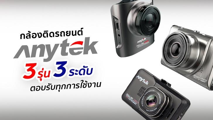 รีวิว กล้องติดรถยนต์ Anytek A3/A100+/A98 3 รุ่น 3 ระดับ ตอบรับทุกการใช้งาน