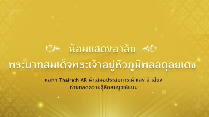 แอพ Thairath AR น้อมอาลัยในหลวงภูมิพล นำเสนอประสบการณ์ แสง สี เสียง ถ่ายทอดความรู้สึกสมบูรณ์แบบ