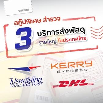รีวิว สกู๊ปพิเศษ สำรวจ 3 บริการส่งพัสดุรายใหญ่ในประเทศไทย ไปรษณีย์ไทย Kerry และ DHL