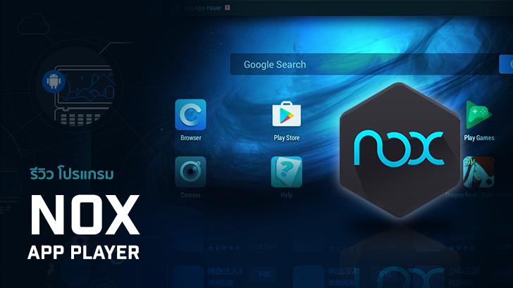 รีวิว Nox APP Player โปรแกรมเพื่อคอเกมส์แอนดรอยด์บน PC