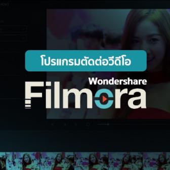 รีวิว Wondershare Filmora โปรแกรมตัดต่อวีดีโอ สวยหวาน ตัวเล็ก สเปคมือใหม่