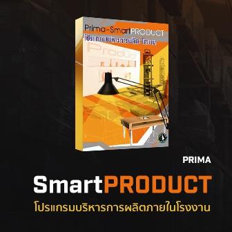 รีวิว Prima SmartPRODUCT โปรแกรมบริหารการผลิตภายในโรงงาน รองรับฟังก์ชั่นครบทุกการใช้งาน