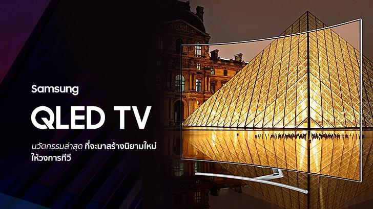 รีวิว Samsung QLED TV นวัตกรรมล่าสุดที่จะมาสร้างนิยามใหม่ให้วงการทีวี [Advertorial]