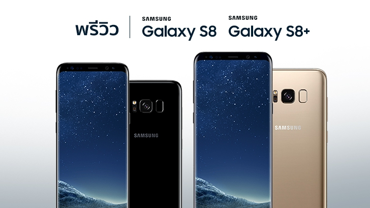 พรีวิว เปิดตัวแล้ว Samsung Galaxy S8 และ S8 Plus มีอะไรใหม่ ต่างกันยังไงบ้าง? มาหาคำตอบกัน!