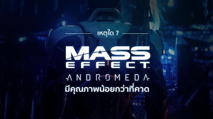 เหตุใด Mass Effect: Andromeda ถึงมีคุณภาพน้อยกว่าที่คาด
