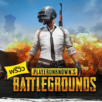 พรีวิว PlayerUnknown's Battleground เกมส์แนวแอคชั่นเอาตัวรอดที่มาแรงที่สุดในขณะนี้!