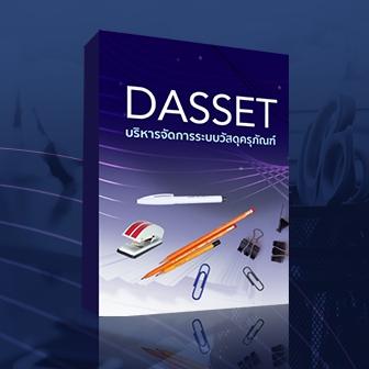 รีวิว ครบเครื่องเรื่อง บริหารจัดการระบบวัสดุครุภัณฑ์ ต้องใช้ โปรแกรม DASSET